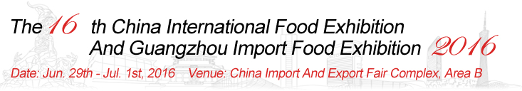 China International food exhibition 2016