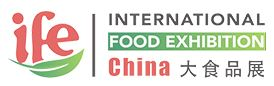 China International food exhibition 2019